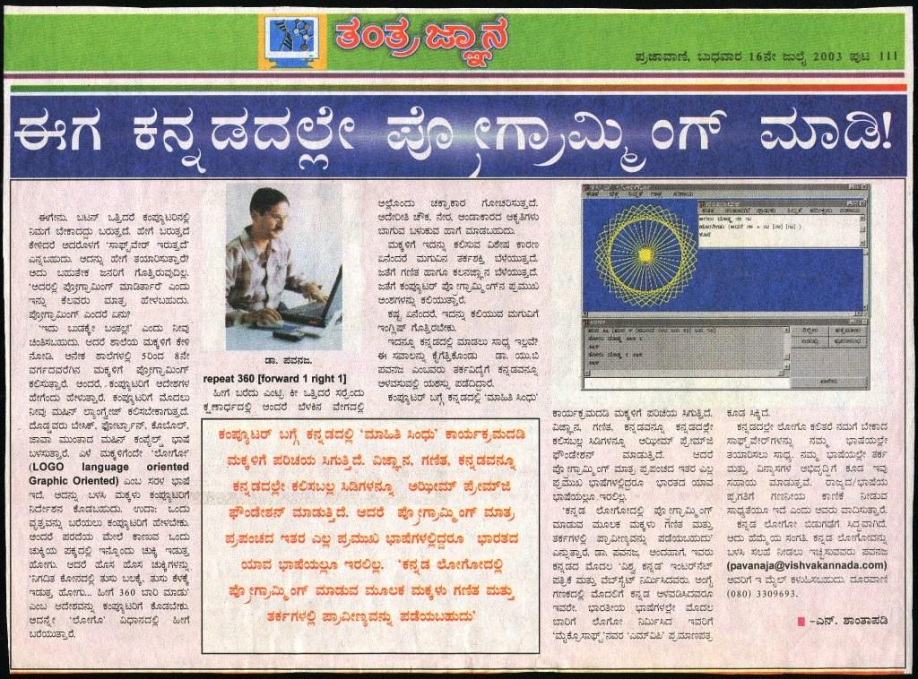 ಕನ್ನಡ ಲೋಗೋ | Vishva Kannada